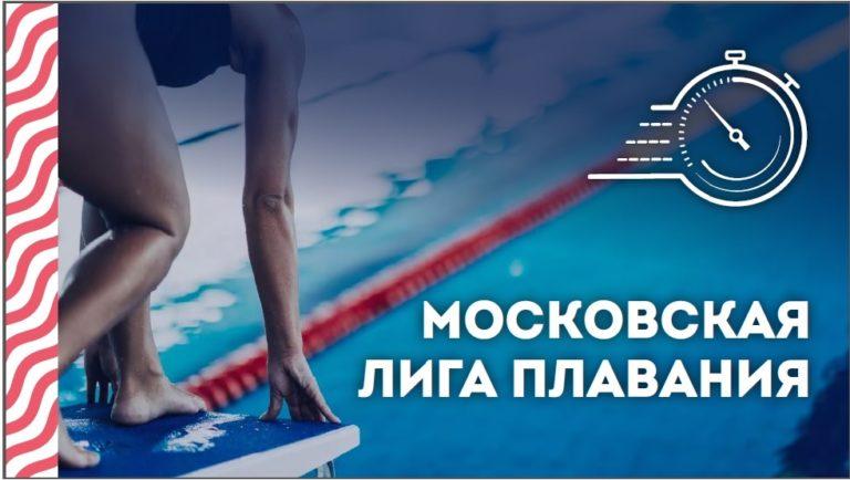 Кубок Московской лиги плавания. Регистрация открыта!